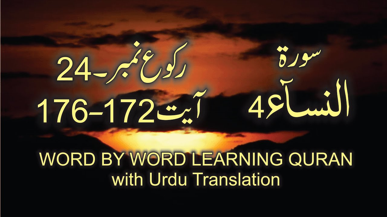 Surah-4 An Nisa  Ayat No 172-176 No 24 Word by word learning Quran in video in 4K