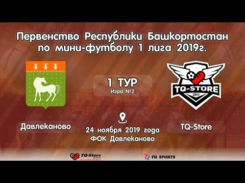 Обзор матча Давлеканово - TQ-Store