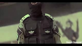 شيلة مع استعراض قوات الطوارئ الخاصة
