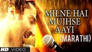 Milne Hai Mujhse Aayi Marathi Version - Aashiqui 2 Movie - Aditya Roy Kapur, Shraddha Kapoor