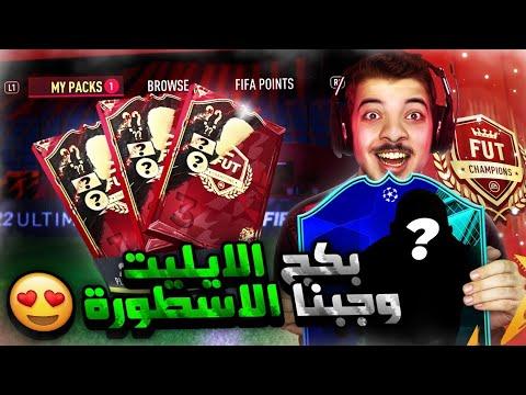 Download الطريق الى العالمية #10 ..! جبنا اللاعب اللي الكل يتمناه! ..! فيفا 22 FIFA 22 I