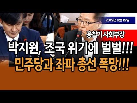박지원, 조국 위기에 벌벌!!! (홍철기 사회부장) / 신의한수