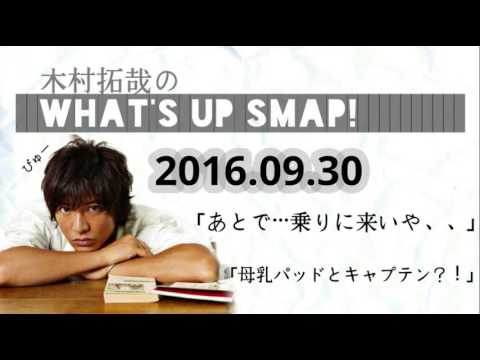 【SMAPでfreebird】木村拓哉 ラジオで「あとで・・乗りにこいや」「母乳パッドとキャプテン?!」2016.09.30