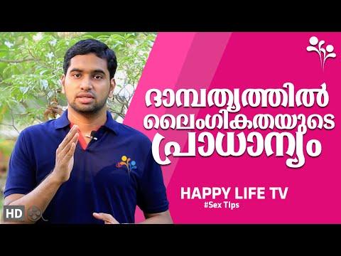 ദാമ്പത്യത്തില് ലൈംഗികതയുടെ പ്രാധാന്യം-malayalam sex tips