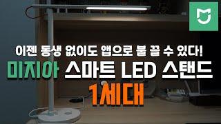샤오미 미지아 스마트 LED 스탠드 1세대! 코로나19…