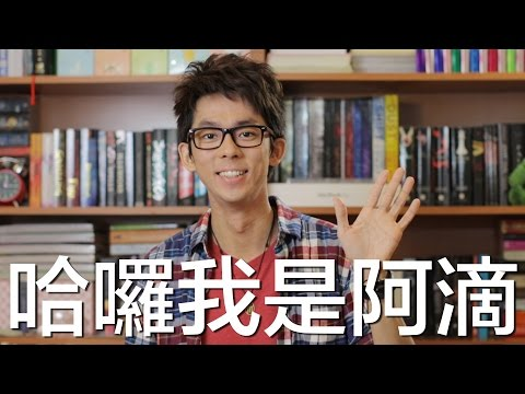 哈囉我是阿滴! // RD English Channel Trailer