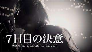 7日目の決意 - UVERworld(愛笑む acoustic cover)
