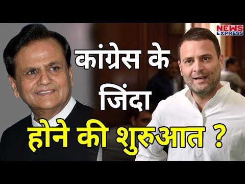 Ahmed Patel की जीत बन सकती है Congress के फिर खड़े होने की शुरुआत