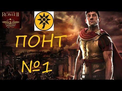 2 pc игры rome