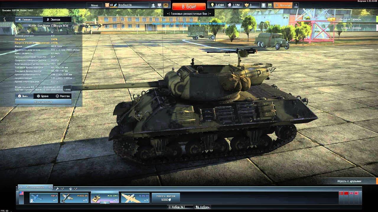 Падение Fps в World Of Tanks