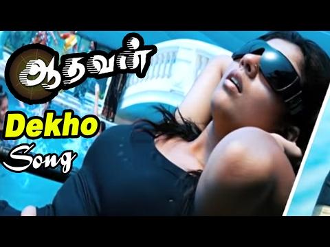 aadhavan- -scenes- -dekho-dekho-video-song- -aadhavan-video-songs- -nayanthara- -harris-jeyaraj
