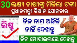 pm kisan samman nidhi yojana third installment odisha list||pm kisan yojana odisha||pm kisan odisha