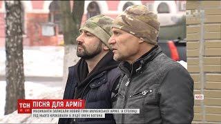 Музиканти записали новий гімн української армії