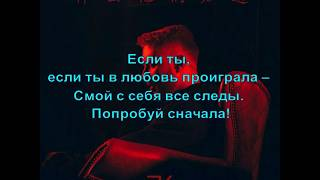 Егор Крид - Не обманывай (текст песни)