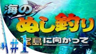 【海のぬし釣り~宝島に向かって~】 宝島を探す旅に出る 【ROCOA】 #1