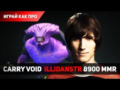 видео: Играй Как Про -  illidanstr void 8900 mmr