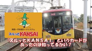 【迷列車で行こう おけいはん編】Vol.19~ICカード普及の陰で~