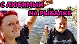 МЕГА УЛОВ РЫБЫ / С ЛЮБИМЫМ НА РЫБАЛКЕ / ПРИРОДА
