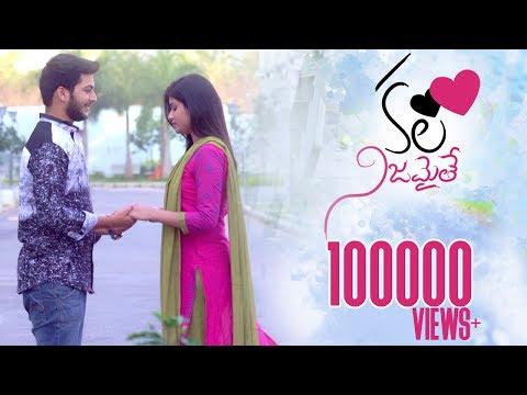 Kala Nijamaithe    Short Film Talkies    Directed by Raja Mohan Indla