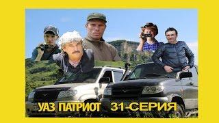 УАЗ Патриот 31-серия. Пещеры икс 2-часть