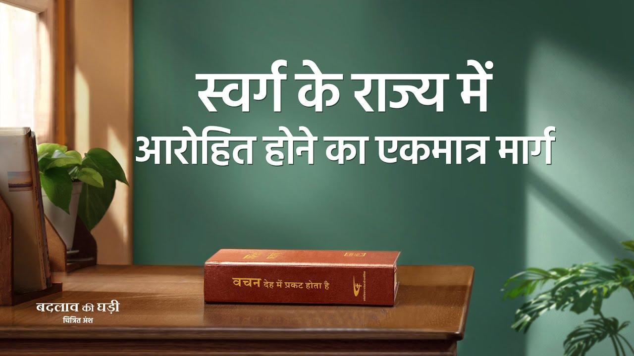 """Hindi Christian Movie """"बदलाव की घड़ी"""" अंश 2 : स्वर्ग के राज्य में आरोहित होने का एकमात्र मार्ग"""
