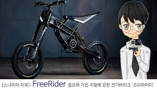FreeRider: 점프와 거친 지형에 강한 전기바이크 '프리라이더'-[스나이퍼 보도국]