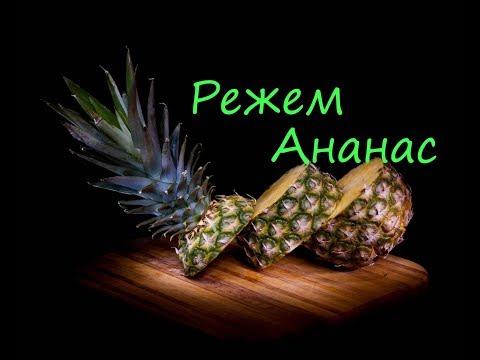Режем Ананас
