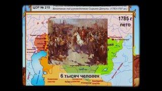 Восстания Пугачева и Датова