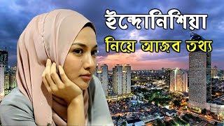 ইন্দোনেশিয়া দেশ সম্পর্কে অজানা কিছু তথ্য যা আপনি জানতেন না ।। amazing facts Indonesia in bangla
