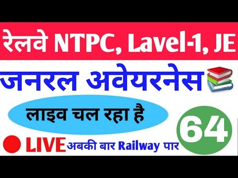 #LIVE CLASS # General Awareness For Railway NTPC, Group D {LEVEL-1} And JE #Daily_Class-64