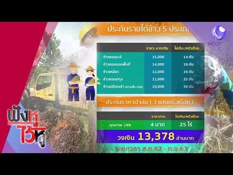 ความได้เสีย ชาวนา ชาวสวนปาล์ม เงิน 3.4หมื่นล้าน - วันที่ 27 Aug 2019
