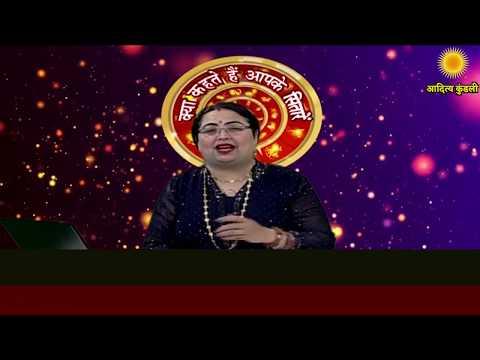 kya-kehte-hai-apke-sitare-kundli-vishleshan-live-problem-solution-from-horoscope