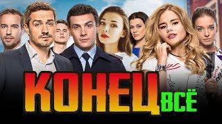 Сериал «Улица» - Всё КОНЕЦ. 3 сезон сериала Улица Последний!
