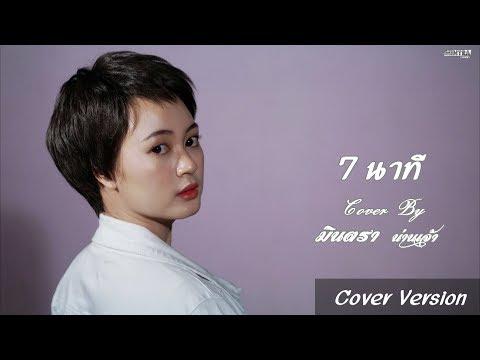 7 นาที | L.กฮ. | มินตรา น่านเจ้า【Cover Version】
