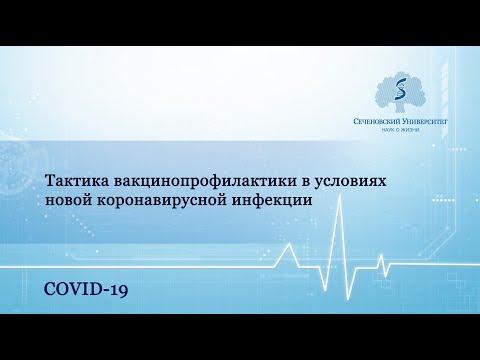 Тактика вакцинопрофилактики в условиях новой коронавирусной инфекции (COVID-19)