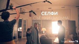 «Селфи» Николая Хомерики - сюжет со съёмок фильма