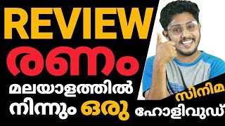 Ranam malayalam movie review