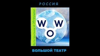 Смотреть видео Words of Wonders - Россия: Большой театр (1 - 16) WOW онлайн