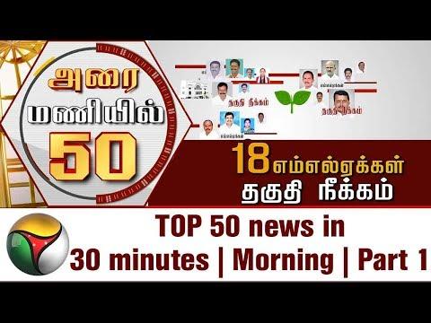 Top 50 News in 30 Minutes   Morning   09/10/2017   Part 1   Puthiya Thalaimurai TV