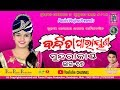 Sundarakanda EP -17 // Bandita Parayana // Bandita Nayak // PP Production