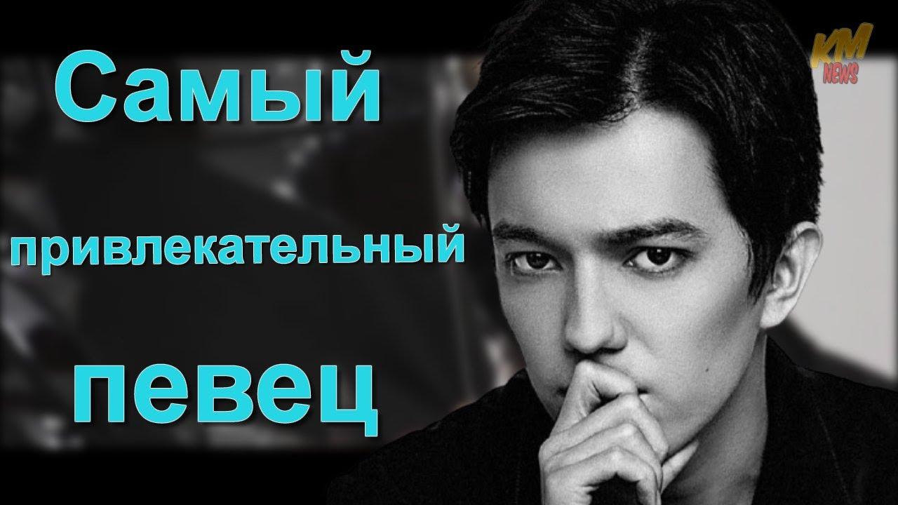 Димаш Кудайберген и без конкурса самый привлекательный певец в Азии и не только в Азии Қараторғай
