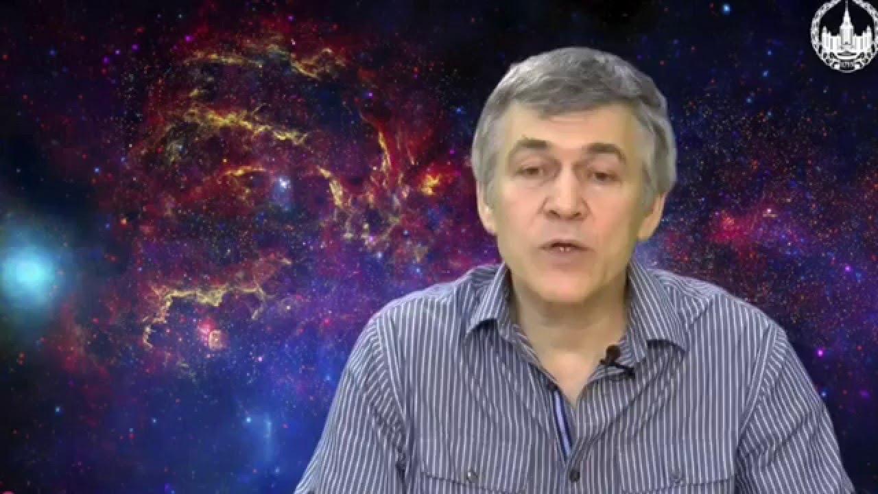 Основы астрономии. Что такое астрономия. Часть 1 - YouTube