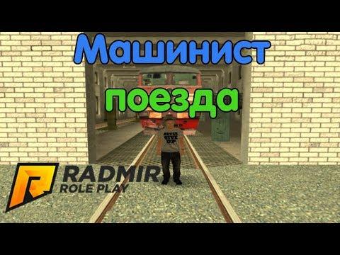 Работаю машинистом поезда  - CRMP [Radmir Rp #32]