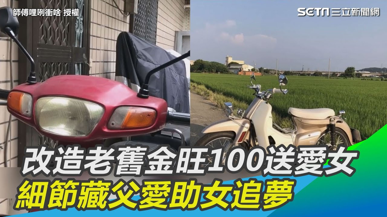 Download 改造老舊金旺100送愛女 細節藏父愛助女追夢 三立新聞網 SETN.com