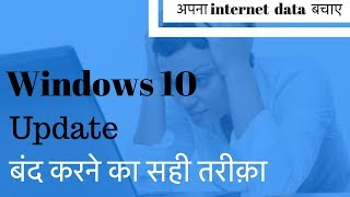 How To Stop Windows 10 From Automatically Downloading & Installing Updates | Save data | Hindi 2018