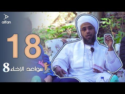 برنامج سواعد الإخاء 8 الحلقة 18