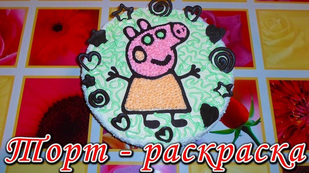 Торт Свинка Пеппа. Кремовый торт раскраска для детей. Торт ...