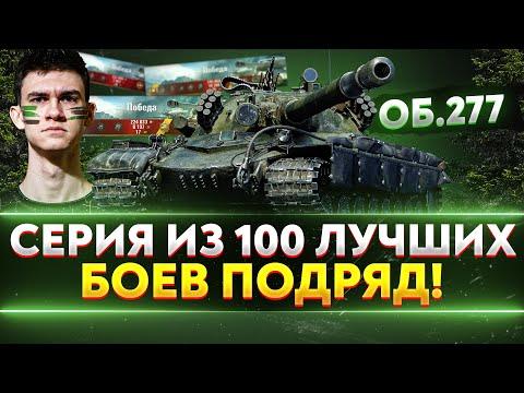 Объект 277 - СЕРИЯ ИЗ 100 ЛУЧШИХ БОЕВ ПОДРЯД! Часть 1