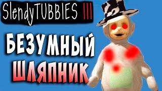 БЕЗУМНЫЙ ШЛЯПНИК Slendytubbies 3 ТЕЛЕПУЗИКИ МУЛЬТИПЛЕЕР СОЛО на русском языке 28