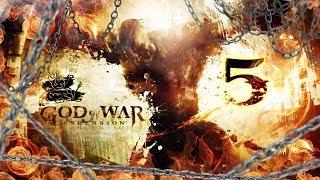 God of War Ascension - 5 Куато